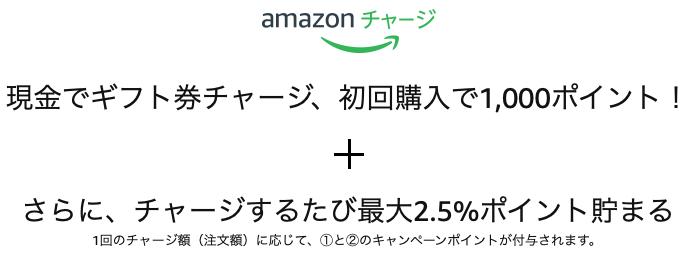 【Amazonギフト券】1000円分のポイントが貰えるキャンペーンや最大2.5%分のポイント付与