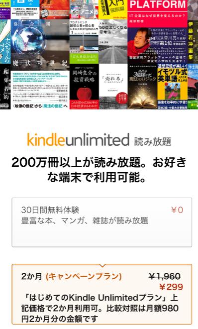 はじめてのKindle Unlimitedプラン2ヶ月299円(スマホ)