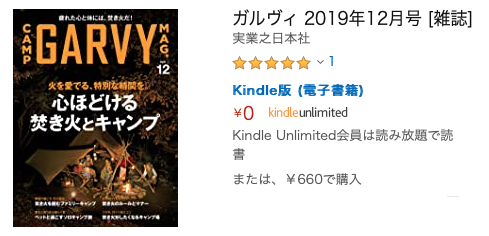 Kindle Unlimitedガルヴィ