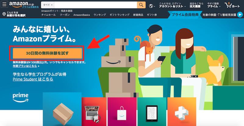 Amazonのプライム会員登録ページ
