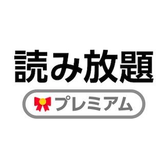 Yahoo!読み放題のロゴ