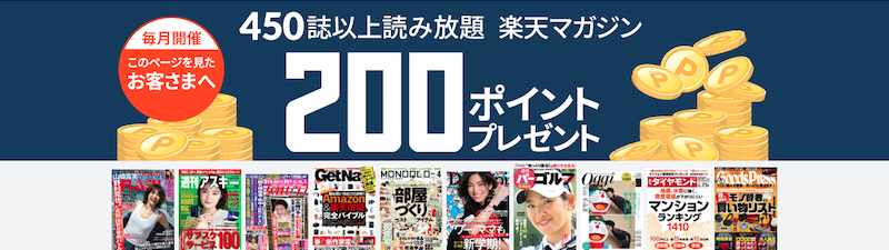 楽天マガジンの200ポイントが貰えるキャンペーン情報