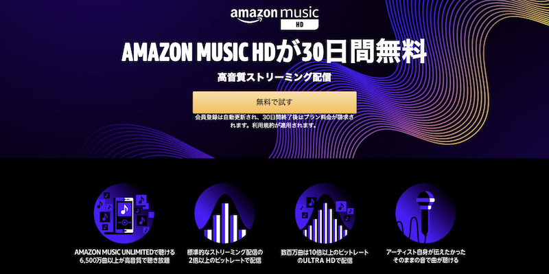 Music Unlimited HDの口コミ評判