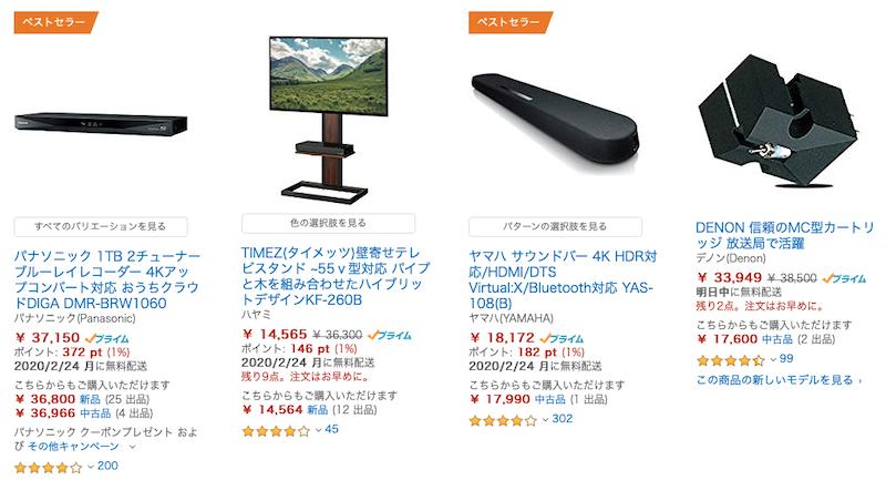 テレビ・レコーダーの対象商品