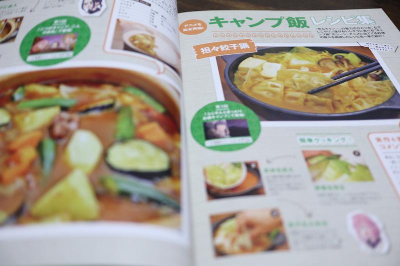 まとめ:キャンプ飯レシピ集は必見!