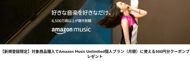 Amazon Music Unlimitedの500円クーポンコードプレゼントキャンペーン