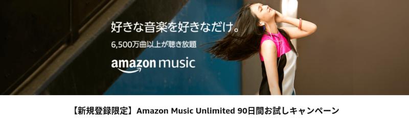 Amazon Music Unlimitedの90日間お試しキャンペーン