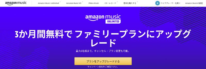 Amazon Music Unlimitedファミリープランキャンペーン