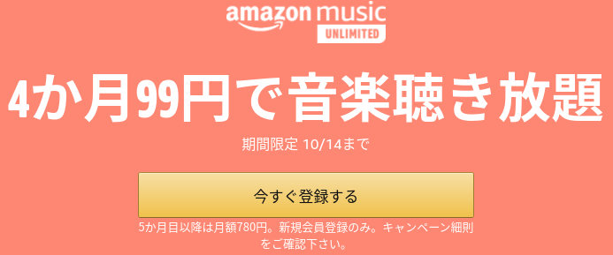 4か月99円で音楽聴き放題(プライムデー特別価格)