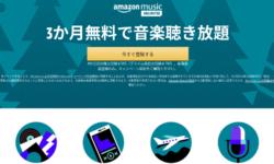 Amazon Music Unlimitedのキャンペーン・無料体験は2回目(再登録)だと対象外?【3ヶ月無料キャンペーン中】