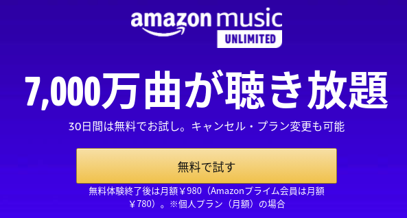 Music Unlimitedを1度も利用したことがない方