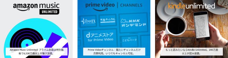 Amazonの定額制サブスクサービス(Unlimited)