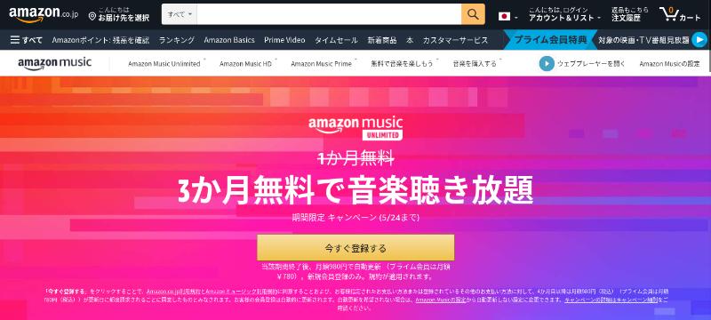 Amazon Music Unlimitedのキャンペーン・無料体験(3ヶ月無料)