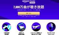 Amazon Music Unlimitedのキャンペーン・無料体験は2回目(再登録)だと対象外?