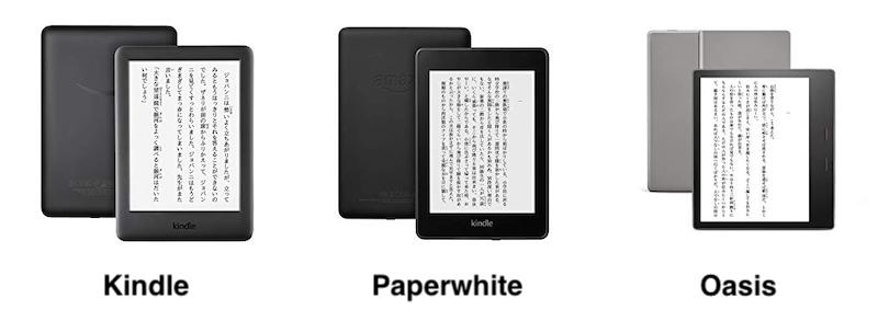 無印kindle VS Paperwhite VS Oasisを比較