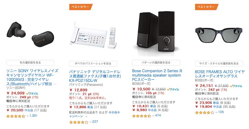 オーディオ・電話・電池の対象商品