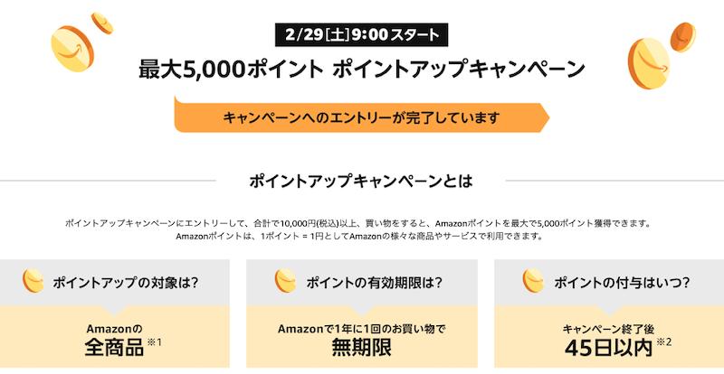 Amazonでタイムセール祭り開催!5,000ポイントを受け取る方法