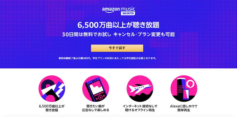 Amazon Music Unlimitedの学生プランとは?