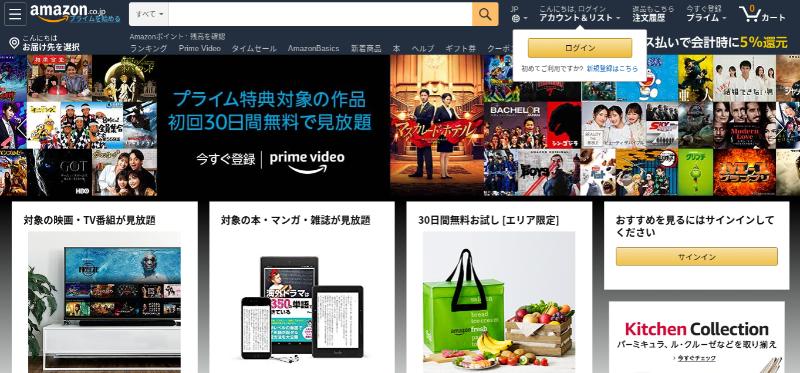 Amazon.co.jpの無料アカウントを作成