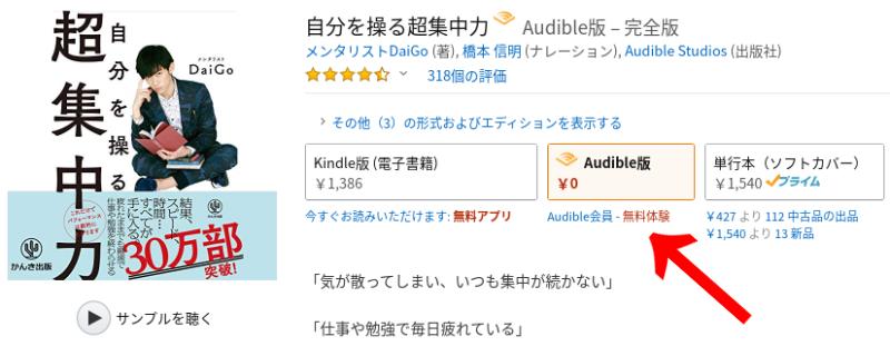 無料で聴けるオーディオブックもある