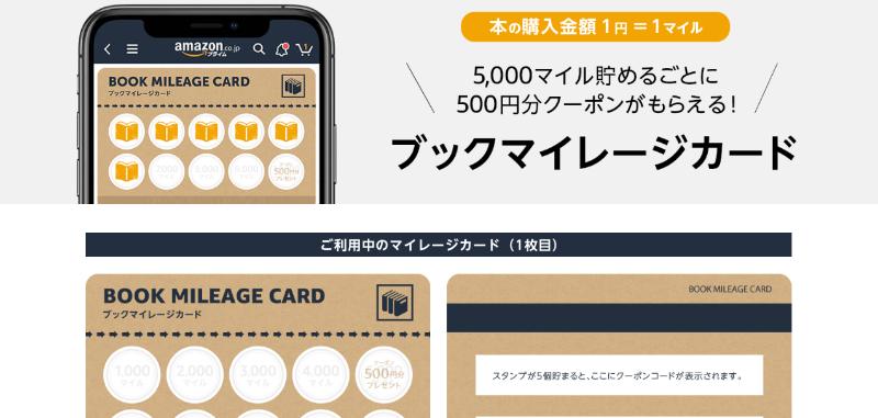 【ブックマイレージカード】Amazonで本を買うと500円のクーポンが貰えるキャンペーン【5月20日まで】