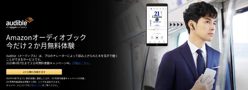 【Audible】2か月無料体験キャンペーンの詳細