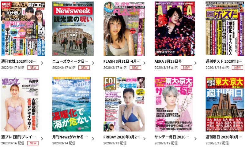 Tマガジンのニュース・総合誌