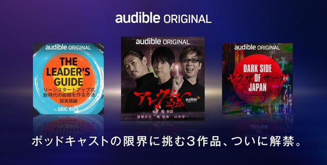 完全新作のオリジナル作品がポッドキャストで聴き放題(audible ORIGINAL)