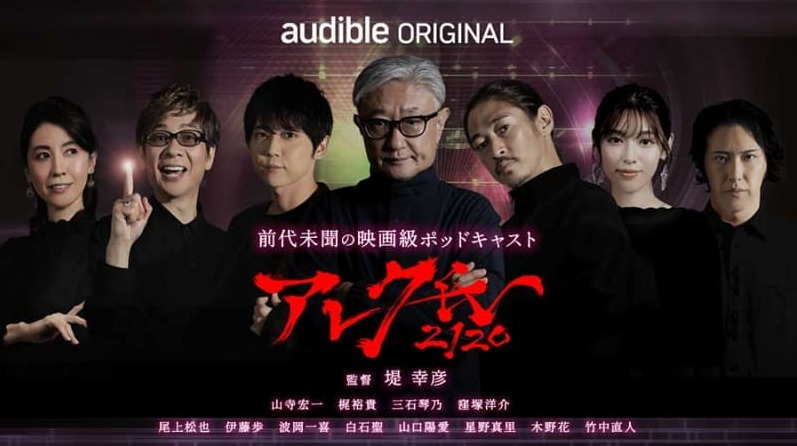 audible ORIGINALアレク氏2120