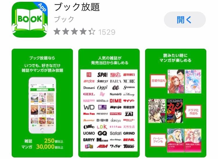 ブック放題の無料アプリをダウンロード