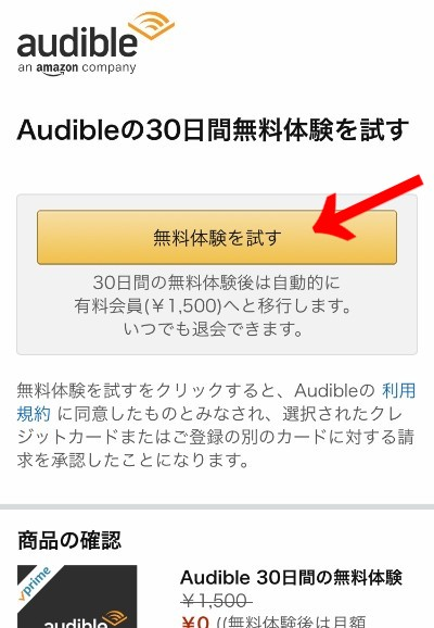 Audibleのキャンペーン03