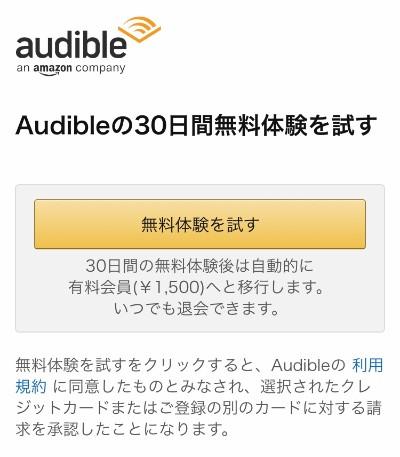 Audible(オーディブル)の始め方02