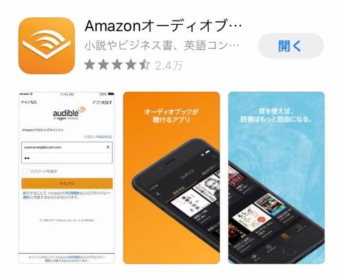 audibleのアプリ(iOS)