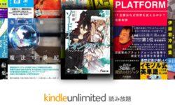 Kindle Unlimitedおすすめラノベ