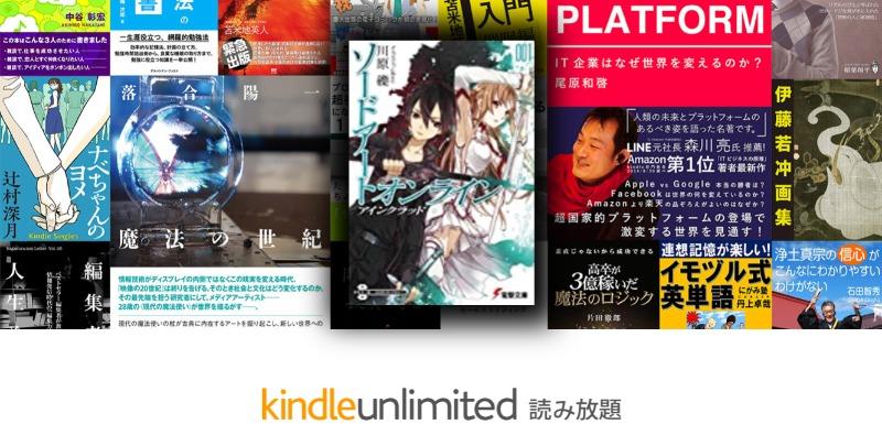 ラノベ読み放題はKindle Unlimitedがおすすめ!電子書籍で異世界・転生モノを読もう