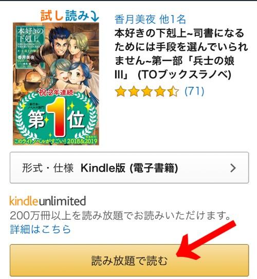 Kindle Unlimitedの読み放題の対象になっているか確認する