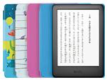 Kindle端末キッズモデル