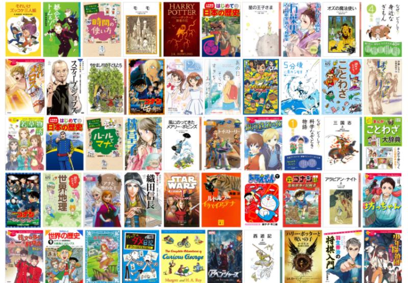 FreeTime Unlimitedで読めるおすすめの絵本・児童書10選