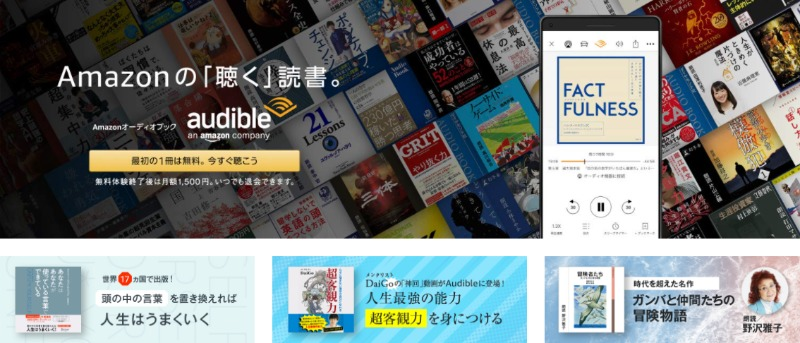 Audibleで聴ける歴史関連のオーディオブック(本)10選