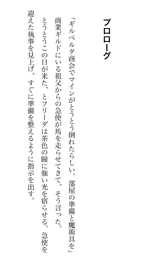 Kindle Unlimitedで読む本好きの下剋上01