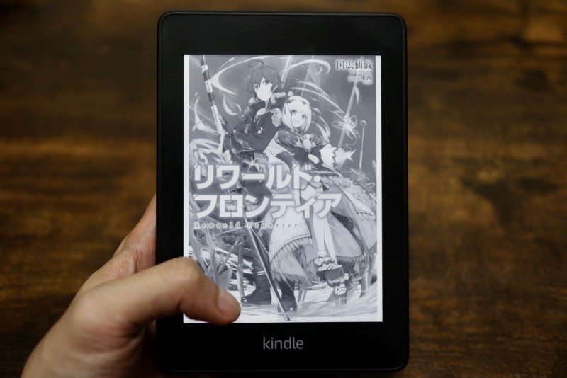 Kindle Paperwhiteリワールド・フロンティア