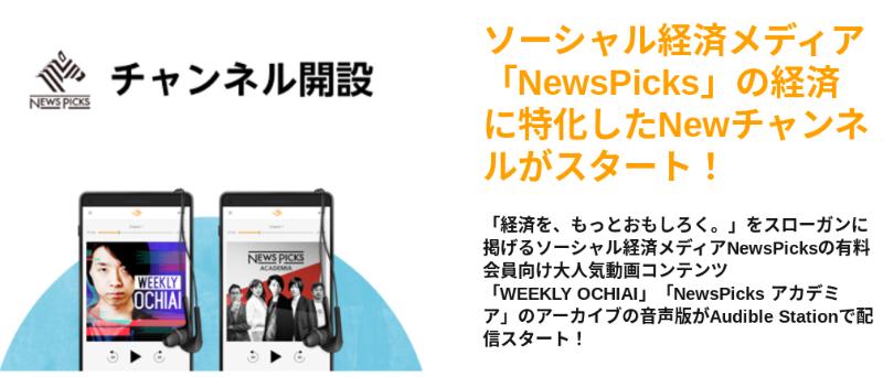 【Audible】無料コンテンツのラインナップ