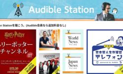 Audibleの無料コンテンツは何がある?Audible会員なら追加料金なしで聴き放題!