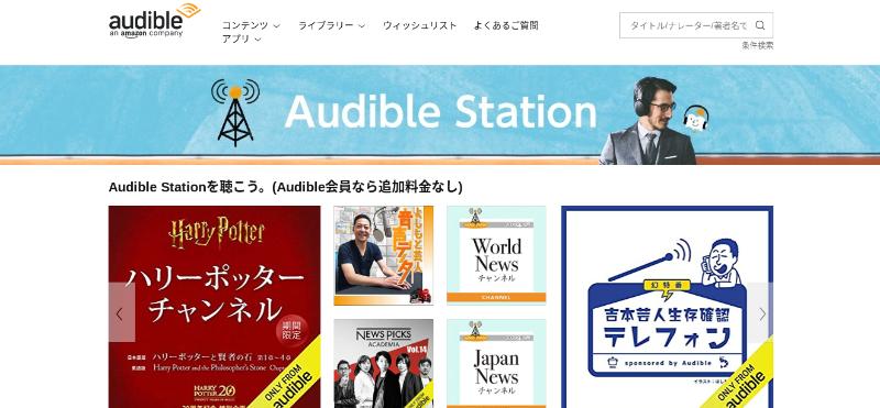 Audibleの無料コンテンツは何がある?