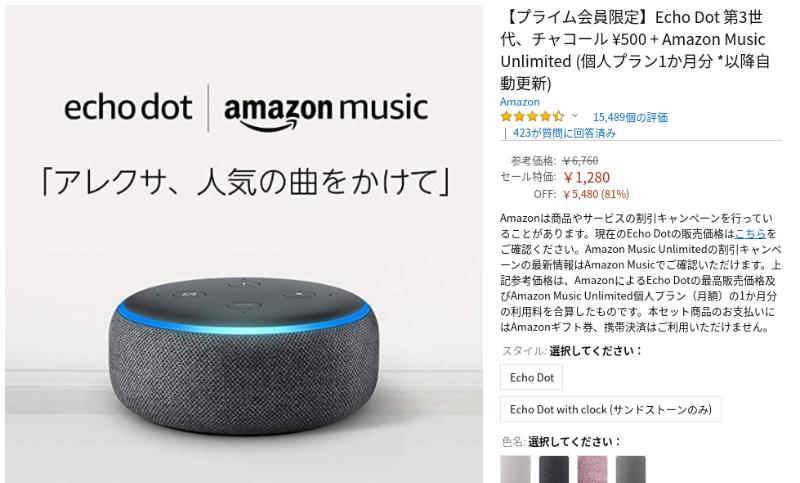 Echo Dot 第3世代、チャコール ¥500 + Amazon Music Unlimited (個人プラン1か月分