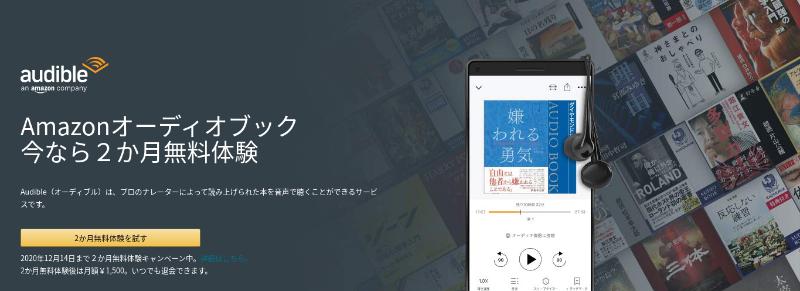 Amazonオーディオブック 今なら2か月無料体験