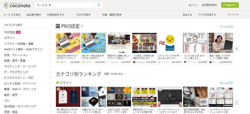 スキルマーケット(ココナラ)02
