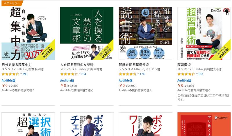 【Audible】メンタリストDaiGoのオーディオブックは全8冊!「最初の1冊無料」におすすめ