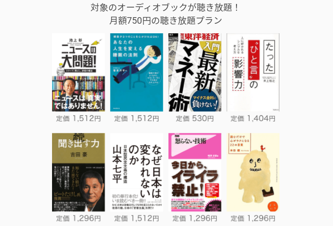 audiobook.jpの料金プラン