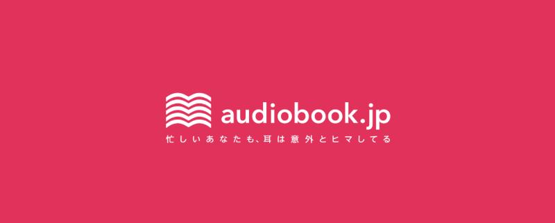 audiobook.jpの口コミ評判